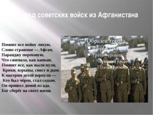 Вывод советских войск из Афганистана Помнят все войну лихую, Слово страшное —