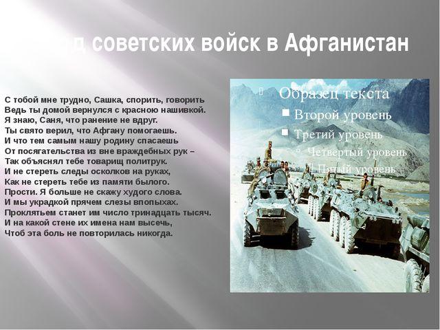 Ввод советских войск в Афганистан С тобой мне трудно, Сашка, спорить, говорит...