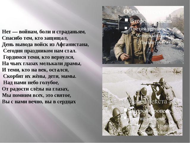 Нет — войнам, боли и страданьям, Спасибо тем, кто защищал, День вывода войск...