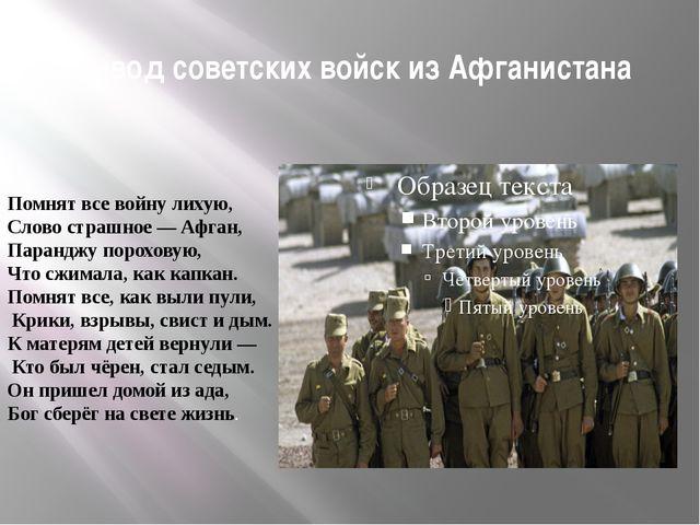 Вывод советских войск из Афганистана Помнят все войну лихую, Слово страшное —...