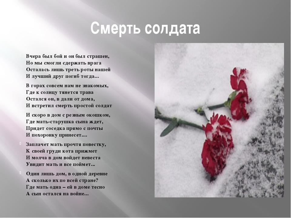 Смерть солдата Вчера был бой и он был страшен, Но мы смогли сдержать врага...