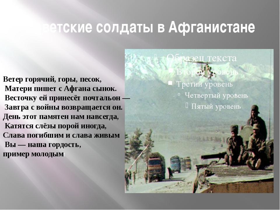 Советские солдаты в Афганистане Ветер горячий, горы, песок, Матери пишет с Аф...