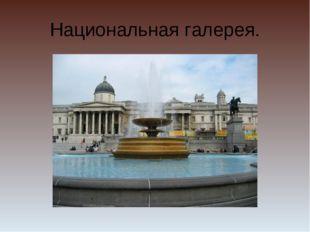 Национальная галерея.