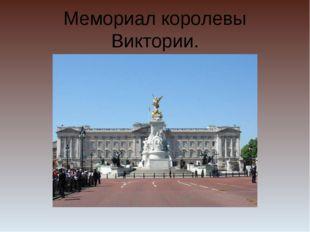 Мемориал королевы Виктории.