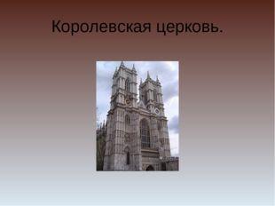 Королевская церковь.