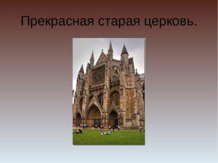 Прекрасная старая церковь.