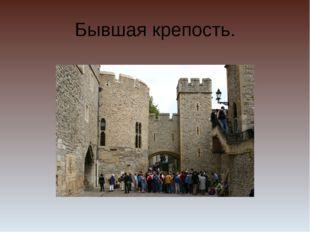 Бывшая крепость.