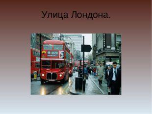 Улица Лондона.