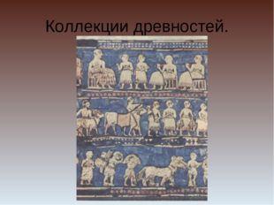 Коллекции древностей.