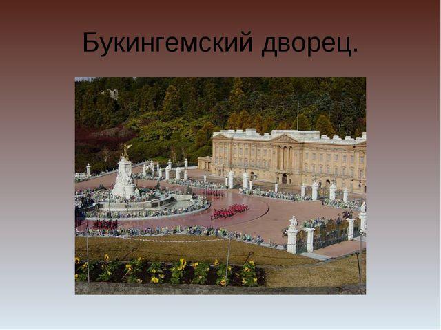 Букингемский дворец.
