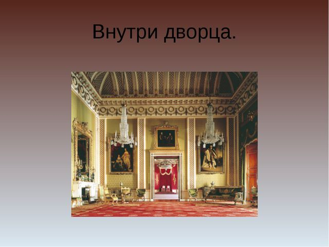 Внутри дворца.