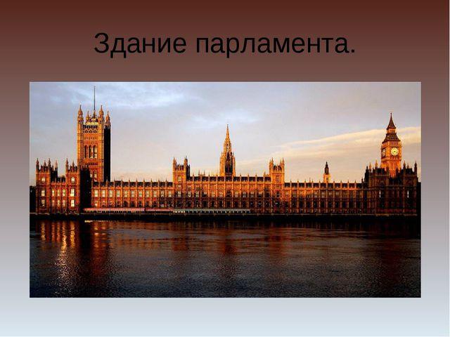 Здание парламента.