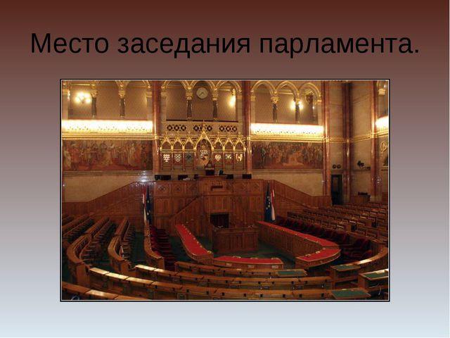 Место заседания парламента.