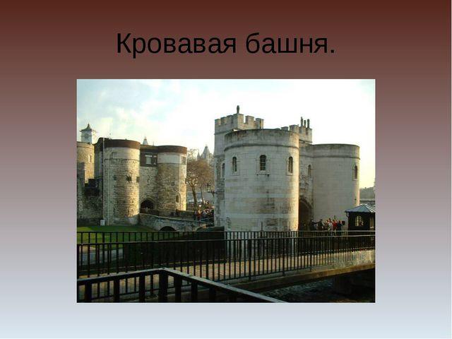 Кровавая башня.