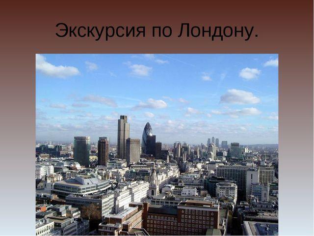 Экскурсия по Лондону.