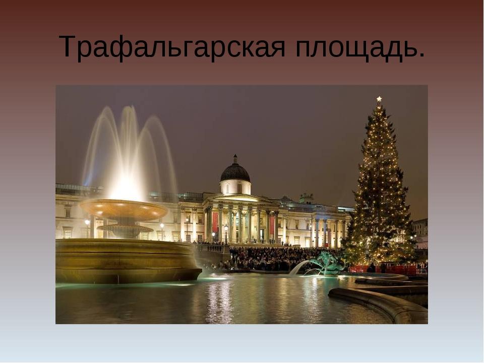 Трафальгарская площадь.