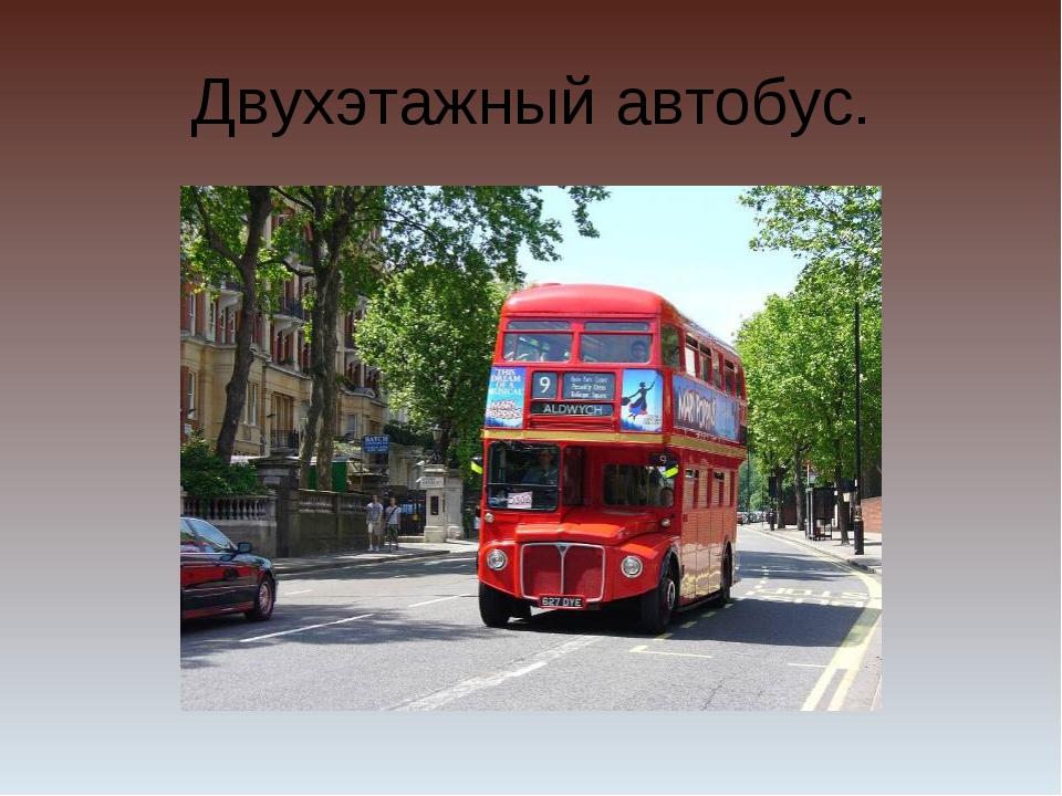 Двухэтажный автобус.