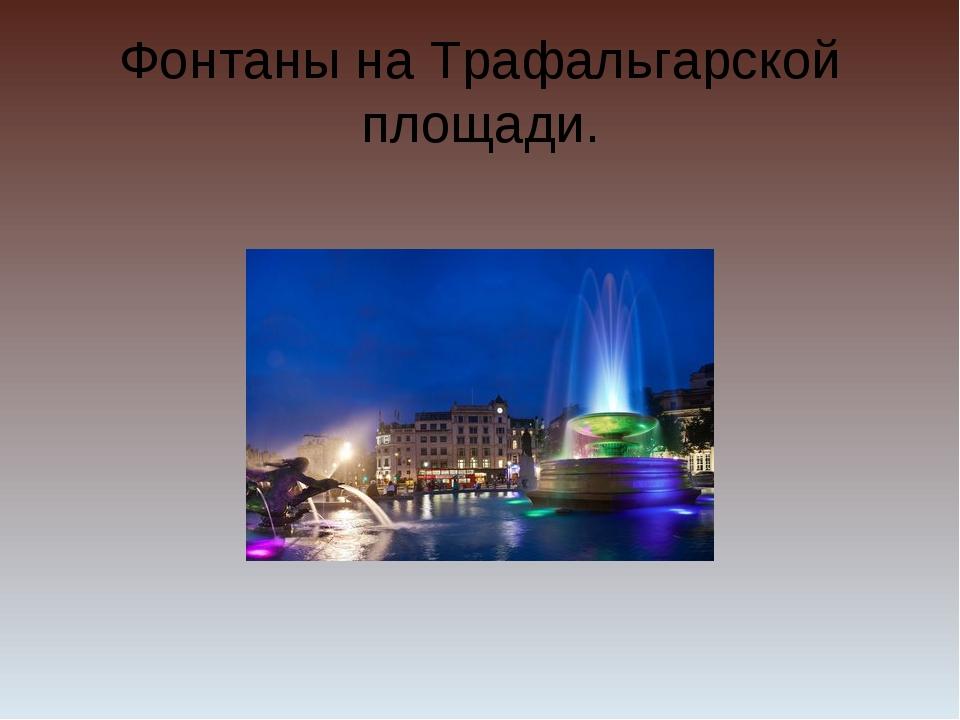 Фонтаны на Трафальгарской площади.