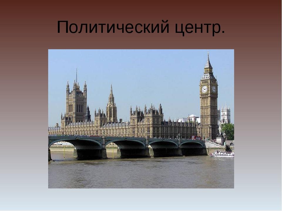 Политический центр.