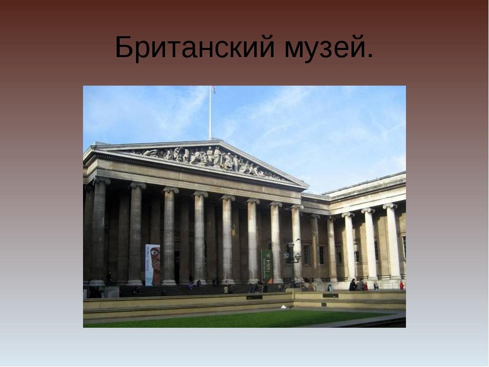 Британский музей.