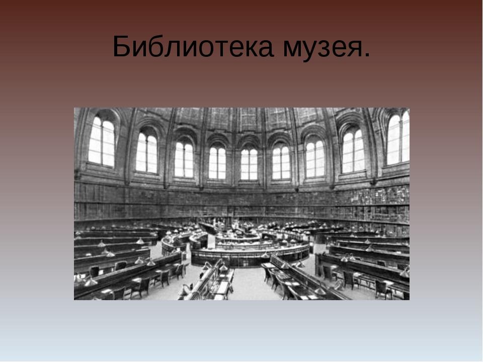 Библиотека музея.