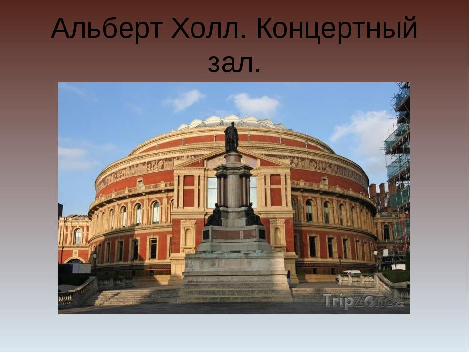 Альберт Холл. Концертный зал.