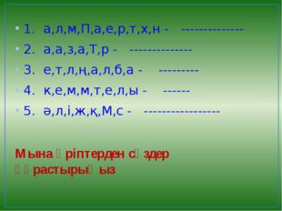 Мына әріптерден сөздер құрастырыңыз 1.  а,л,м,П,а,е,р,т,х,н -   ------------