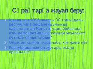 Сұрақтарға жауап беру: Қазақстан-1995 жылғы 30 тамыздағы республика референд