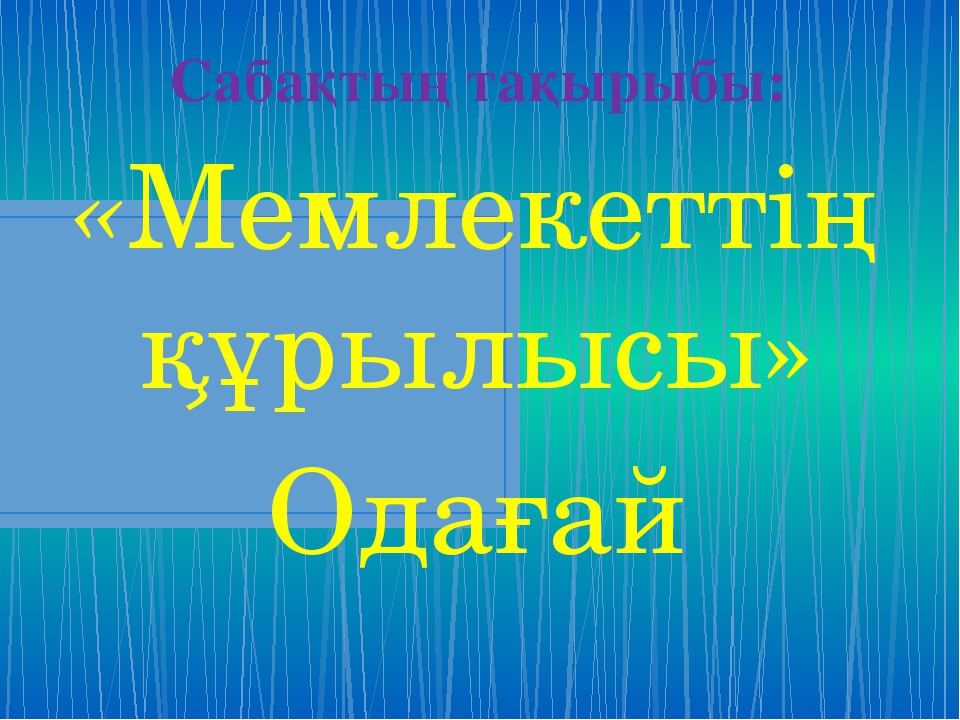 Сабақтың тақырыбы: «Мемлекеттің құрылысы» Одағай