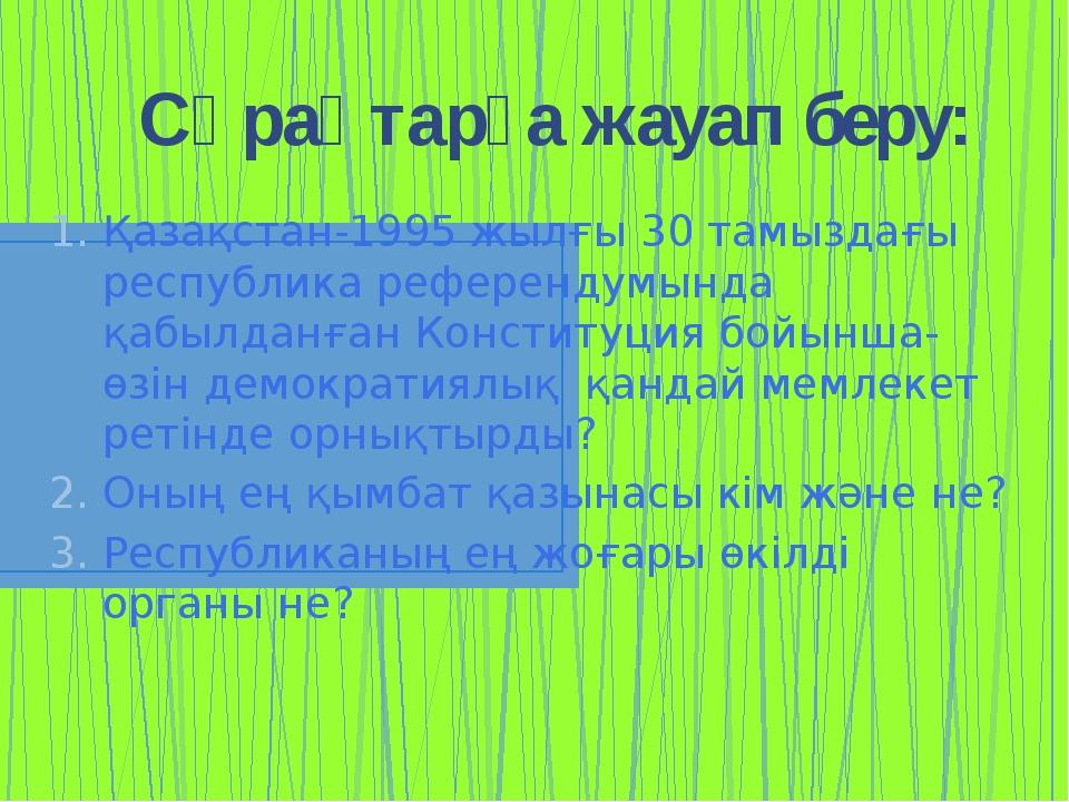 Сұрақтарға жауап беру: Қазақстан-1995 жылғы 30 тамыздағы республика референд...