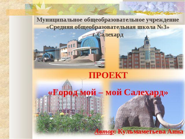 Автор: Кульмаметьева Анна Муниципальное общеобразовательное учреждение «Средн...