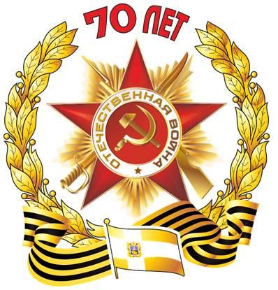C:\Users\Галина\Desktop\мои документы\9 мая\Логотип СК 70 лет победы.jpg