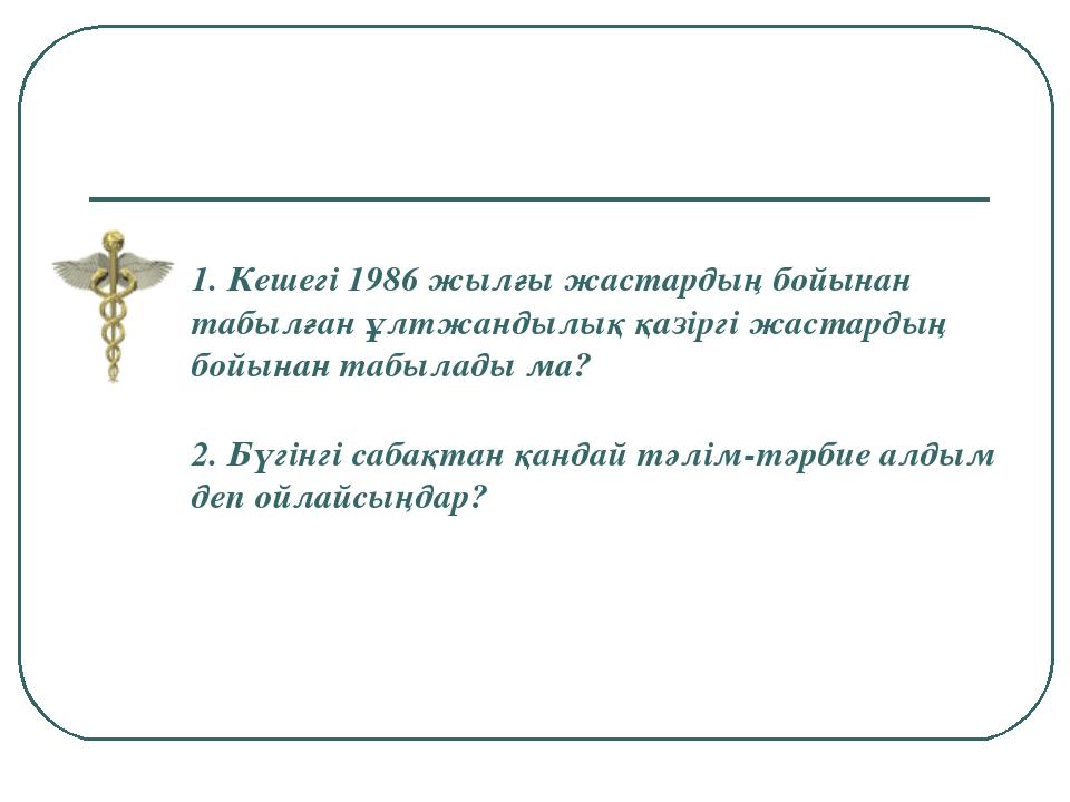 Кешегі 1986 жылғы жастардың бойынан табылған ұлтжандылық қазіргі жастардың б...