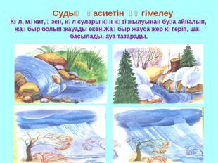 Судың қасиетін әңгімелеу Көл, мұхит, өзен, көл сулары күн көзі жылуынан буға