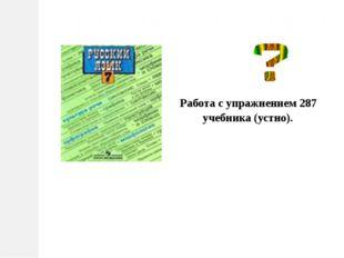Работа с упражнением 287 учебника (устно). Работа с учебником