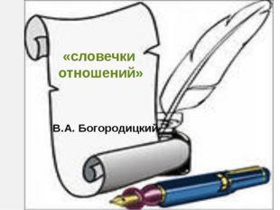 «словечки отношений» В.А. Богородицкий