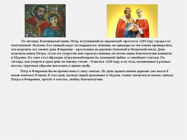 По легенде, благоверный князь Петр, вступивший на муромский престол в 1203 г...
