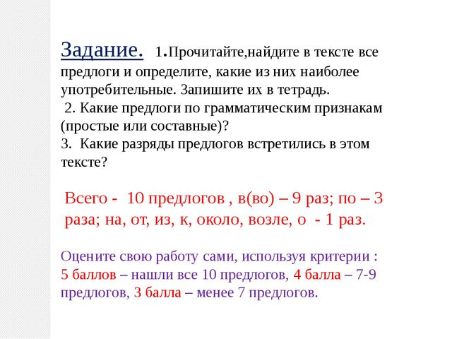 Задание. 1.Прочитайте,найдите в тексте все предлоги и определите, какие из ни...