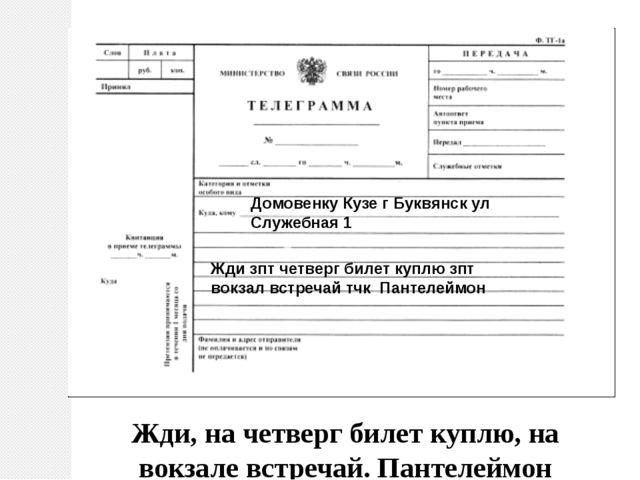 Домовенку Кузе г Буквянск ул Служебная 1 Жди зпт четверг билет куплю зпт вокз...