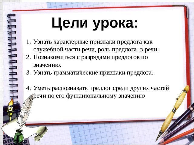 Цели урока: Узнать характерные признаки предлога как служебной части речи, ро...