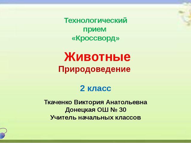 Технологический прием «Кроссворд» Животные Природоведение 2 класс Ткаченко Ви...