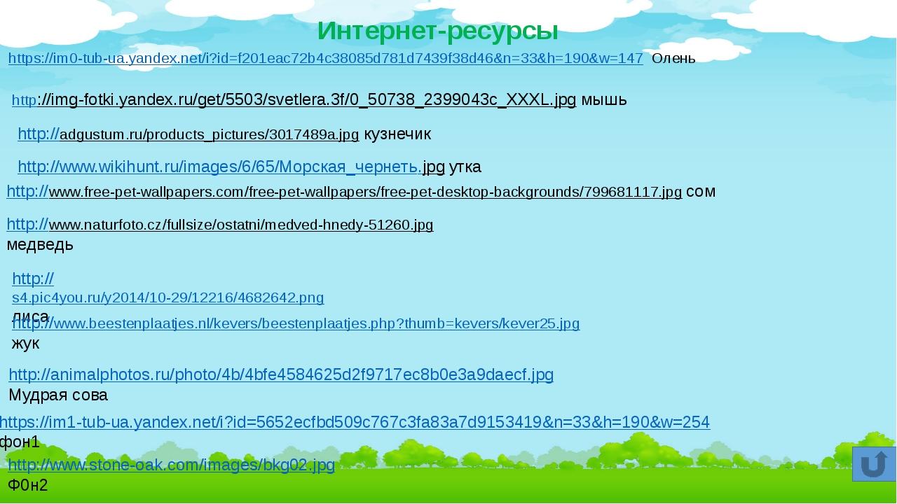 Интернет-ресурсы https://im0-tub-ua.yandex.net/i?id=f201eac72b4c38085d781d743...