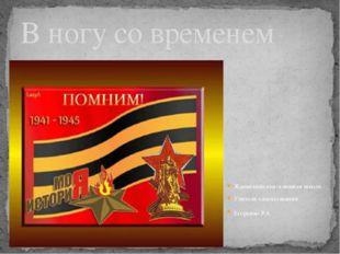 Жаныспайская основная школа Учитель самопознания Егоренко Р.А В ногу со време