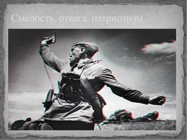 Смелость, отвага, патриотизм