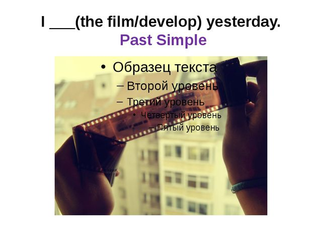 I ___(the film/develop) yesterday. Past Simple