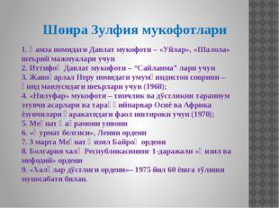 Шоира Зулфия мукофотлари 1. Ҳамза номидаги Давлат мукофоти – «Уйлар», «Шалола
