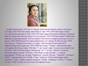 Зулфия Исроилова 1915 йил 1 мартда Тошкентда Исроил дегрез оиласида туғилди.