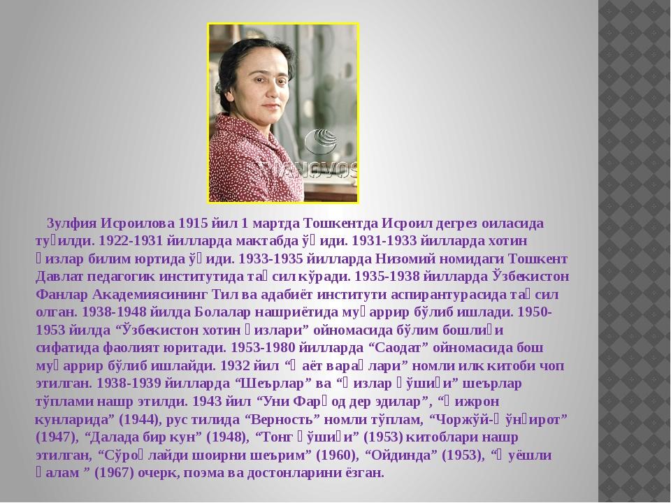 Зулфия Исроилова 1915 йил 1 мартда Тошкентда Исроил дегрез оиласида туғилди....