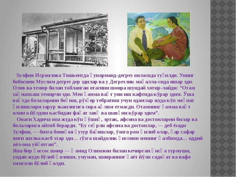 Зулфия Исроилова Тошкентда ҳунарманд-дегрез оиласида туғилди. Унинг бобосини...