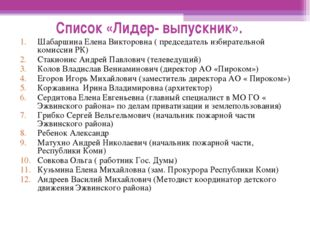 Список «Лидер- выпускник». Шабаршина Елена Викторовна ( председатель избирате